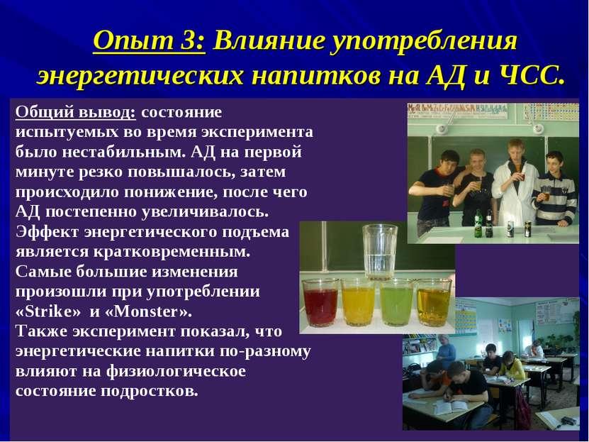 Опыт 3: Влияние употребления энергетических напитков на АД и ЧСС. Образец №1:...