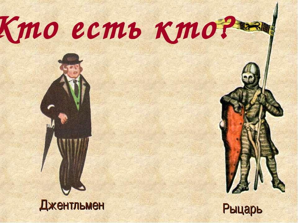 Рыцарь Джентльмен Кто есть кто?