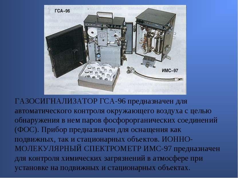 ГАЗОСИГНАЛИЗАТОР ГСА-96 предназначен для автоматического контроля окружающего...