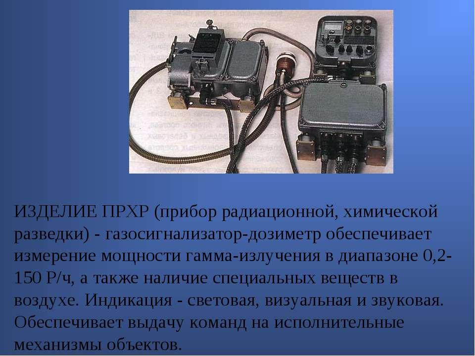 ИЗДЕЛИЕ ПРХР (прибор радиационной, химической разведки) - газосигнализатор-до...