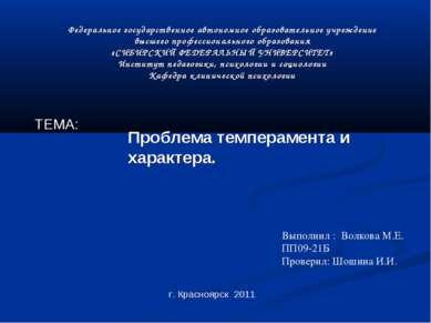 Федеральное государственное автономное образовательное учреждение высшего про...