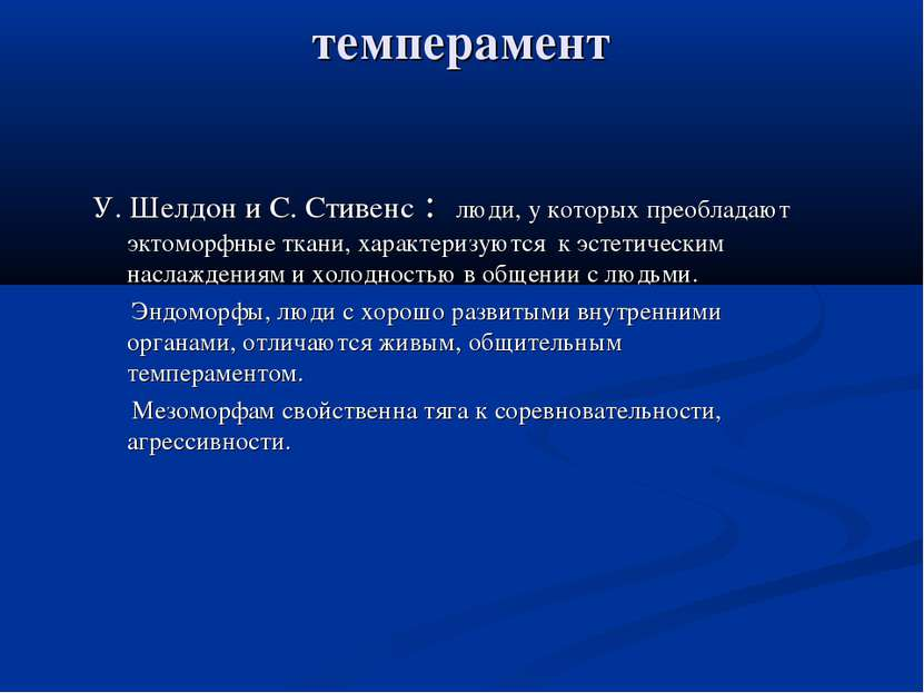 темперамент У. Шелдон и С. Стивенс : люди, у которых преобладают эктоморфные ...