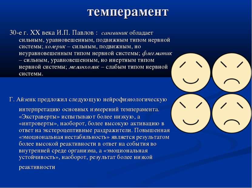 темперамент 30-е г. XX века И.П. Павлов : сангвиник обладает сильным, уравнов...