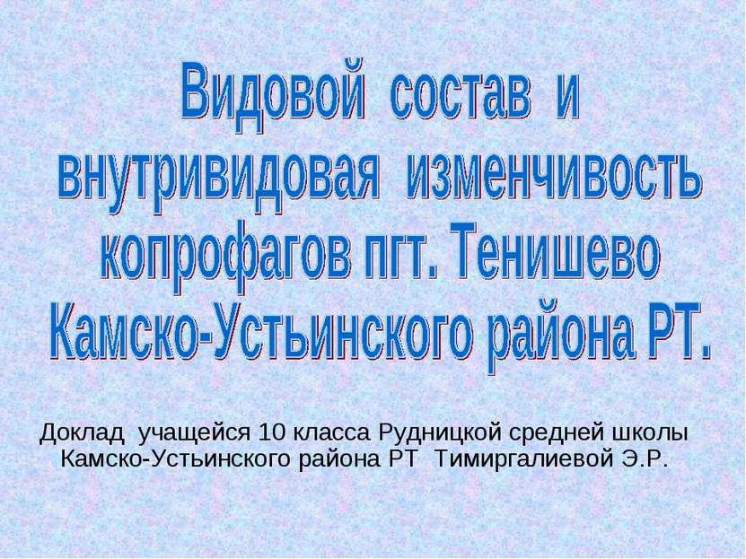 Доклад учащейся 10 класса Рудницкой средней школы Камско-Устьинского района Р...