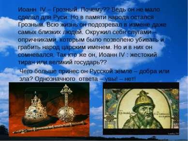 Чего больше принес он Русской земле – добра или зла? Однозначного ответа – ув...