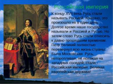 Российская империя К концу XVII века Русь стали называть Россией. Конечно, эт...
