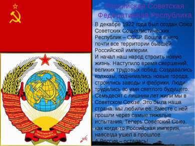 Российская Советская Федеративная Республика В декабре 1922 года был создан С...