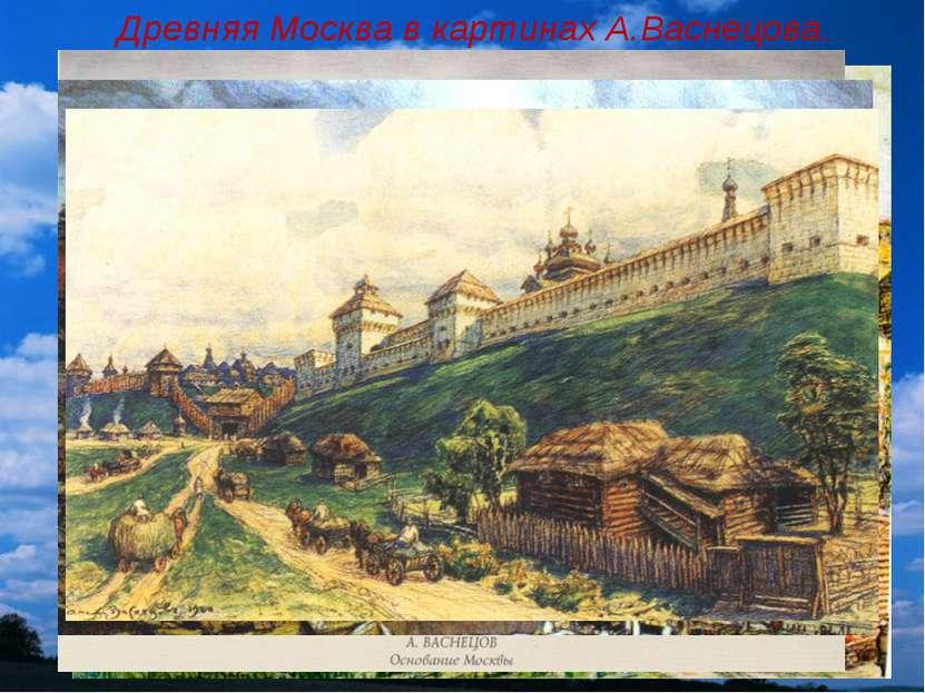 Древняя Москва в картинах А.Васнецова.