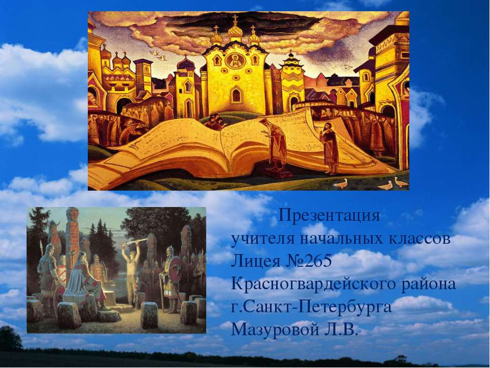Презентация учителя начальных классов Лицея №265 Красногвардейского района г....