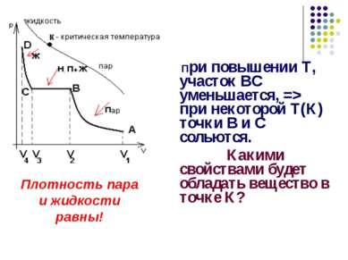 При повышении Т, участок ВС уменьшается, => при некоторой Т(К) точки В и С со...