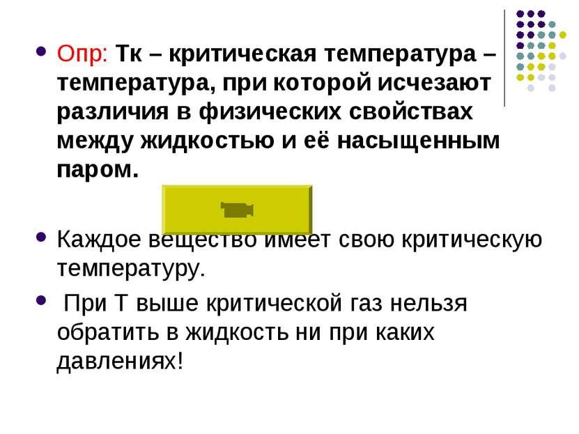 Опр: Тк – критическая температура – температура, при которой исчезают различи...