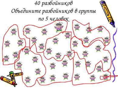 40 разбойников Объедините разбойников в группы по 5 человек
