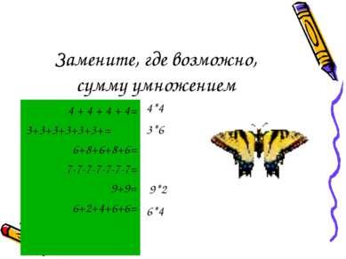 Замените, где возможно, сумму умножением 4 + 4 + 4 + 4= 3+3+3+3+3+3+= 6+8+6+8...