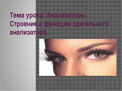Тема урока: Анализаторы. Строение и функции зрительного анализатора.
