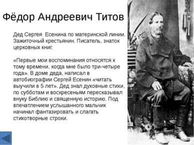 Фёдор Андреевич Титов Дед Сергея Есенина по материнской линии. Зажиточный кре...