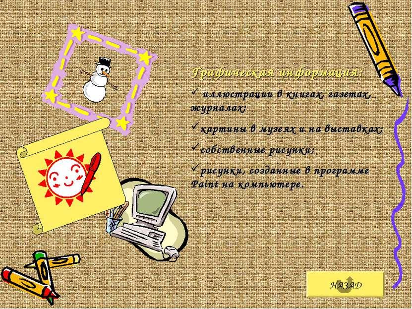НАЗАД Графическая информация: иллюстрации в книгах, газетах, журналах; картин...