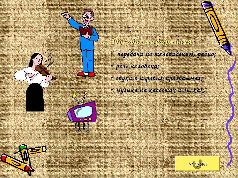НАЗАД Звуковая информация: передачи по телевидению, радио; речь человека; зву...