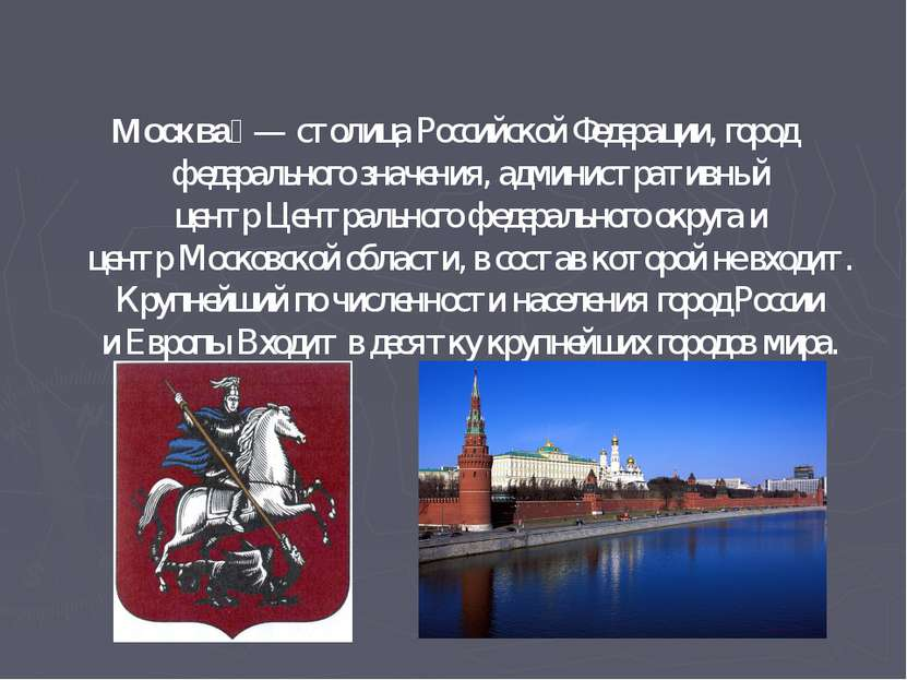 Москва —столицаРоссийской Федерации,город федерального значения,админист...