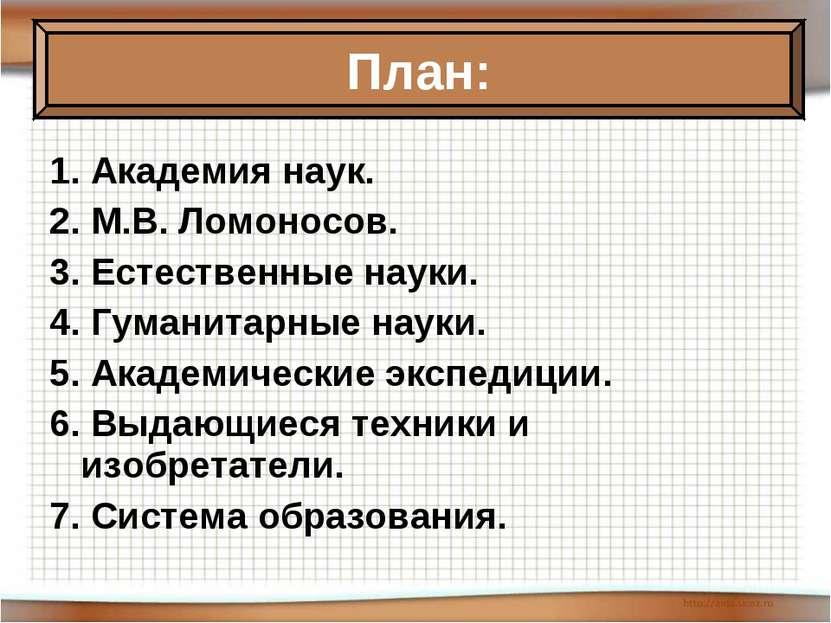 1. Академия наук. 2. М.В. Ломоносов. 3. Естественные науки. 4. Гуманитарные н...