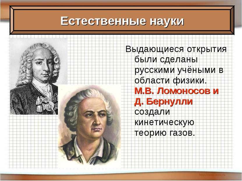 Выдающиеся открытия были сделаны русскими учёными в области физики. М.В. Ломо...