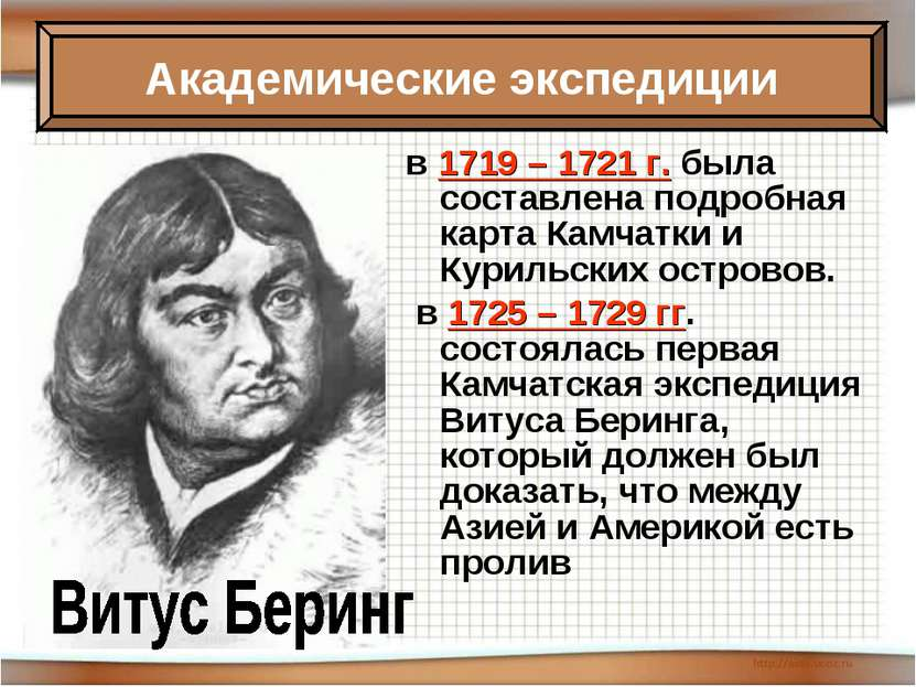 в 1719 – 1721 г. была составлена подробная карта Камчатки и Курильских остров...