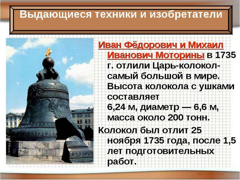 Иван Фёдорович и Михаил Иванович Моторины в 1735 г. отлили Царь-колокол- самы...