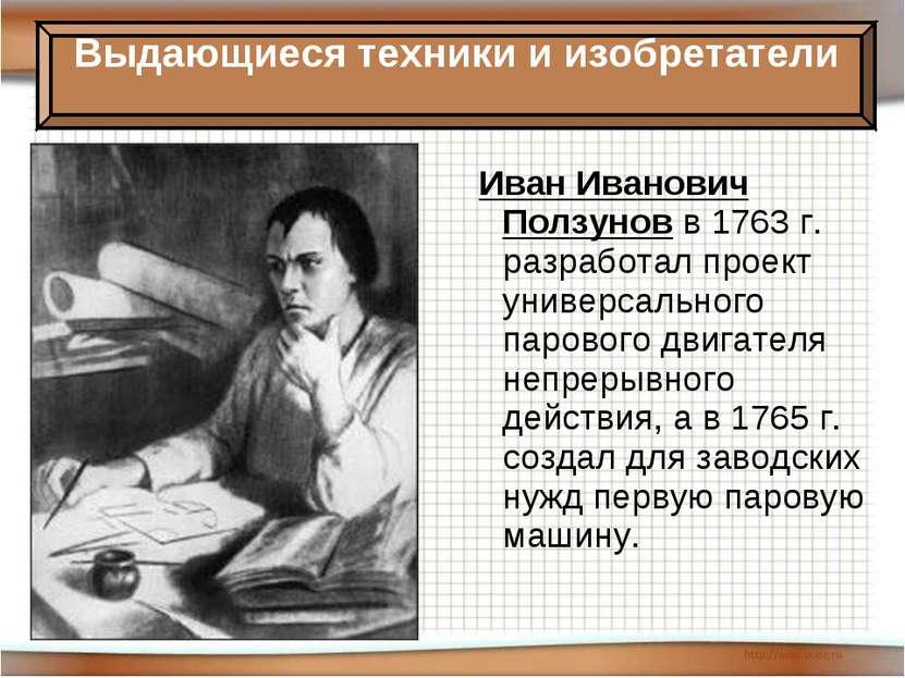 Иван Иванович Ползунов в 1763 г. разработал проект универсального парового дв...