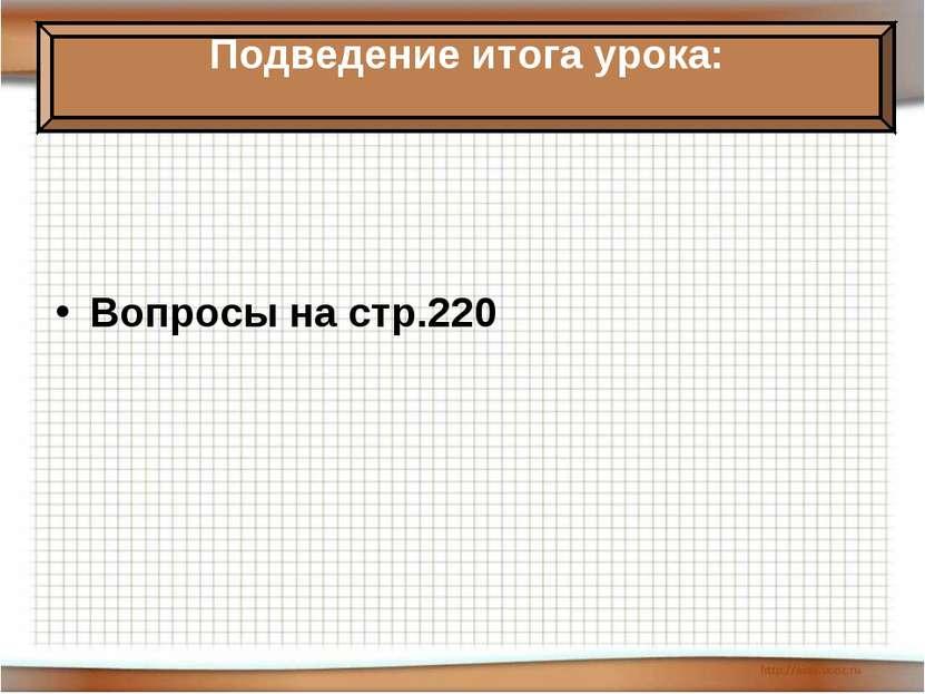 Вопросы на стр.220 Подведение итога урока: Антоненкова Анжелика Викторовна МО...