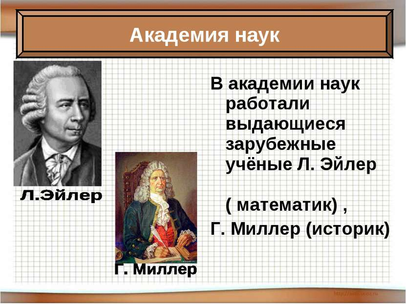 В академии наук работали выдающиеся зарубежные учёные Л. Эйлер ( математик) ,...