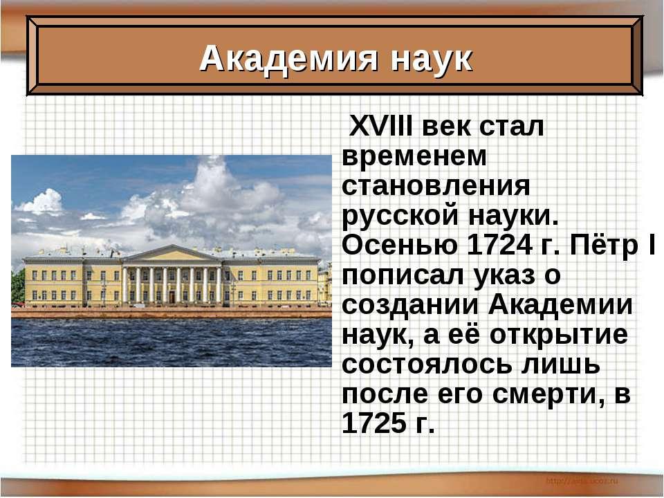 XVIII век стал временем становления русской науки. Осенью 1724 г. Пётр I попи...