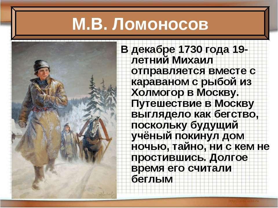 В декабре 1730 года 19-летний Михаил отправляется вместе с караваном с рыбой ...