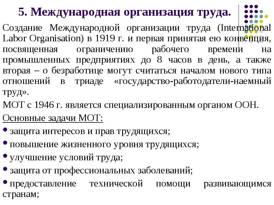 5. Международная организация труда. Создание Международной организации труда ...