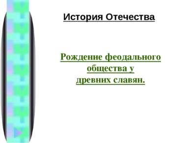 Рождение феодального общества у древних славян. История Отечества Меню