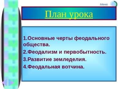План урока 1.Основные черты феодального общества. 2.Феодализм и первобытность...