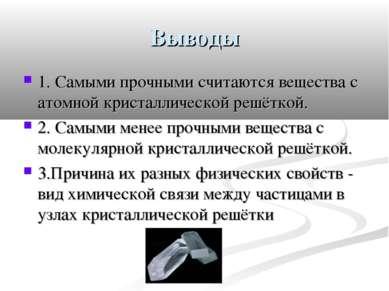 Выводы 1. Самыми прочными считаются вещества с атомной кристаллической решётк...