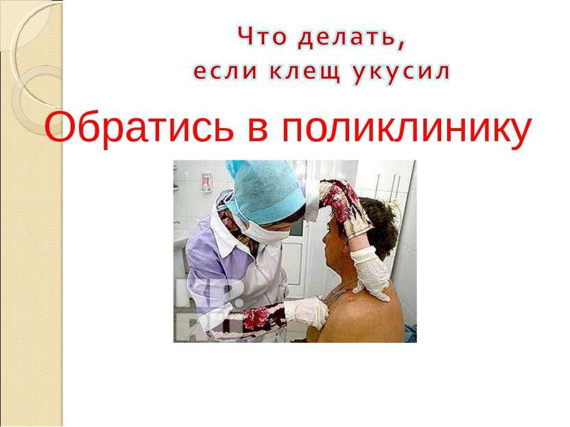 Обратись в поликлинику