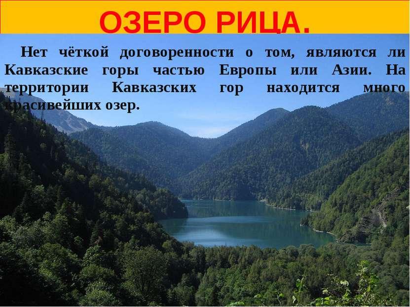 ОЗЕРО РИЦА. Нет чёткой договоренности о том, являются ли Кавказские горы част...