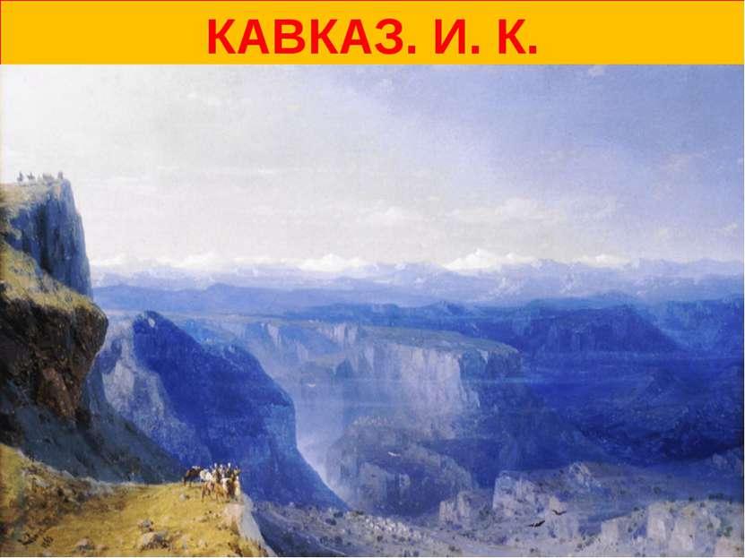 КАВКАЗ. И. К. АЙВАЗОВСКИЙ.