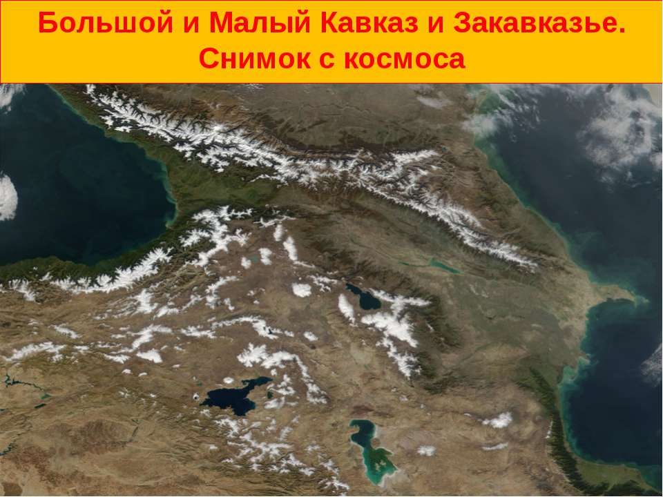 Большой и Малый Кавказ и Закавказье. Снимок с космоса