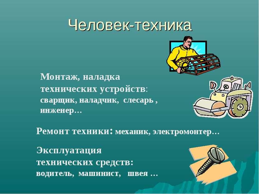 Человек-техника Монтаж, наладка технических устройств: сварщик, наладчик, сле...
