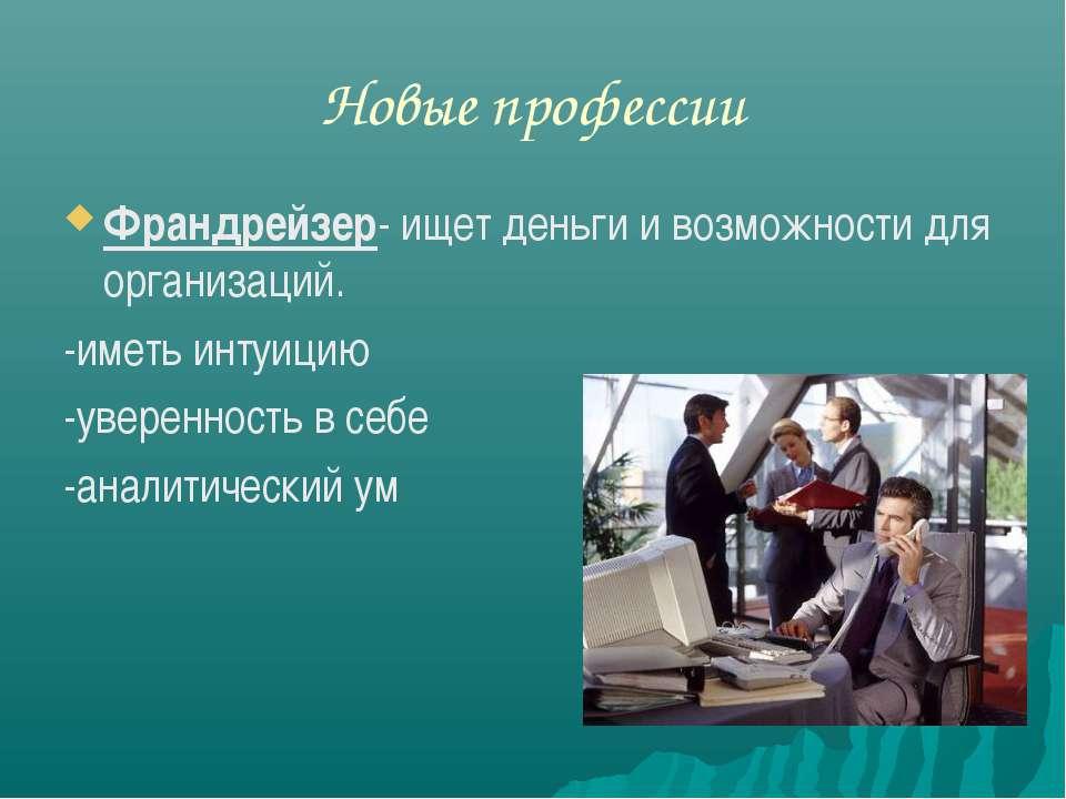 Новые профессии Франдрейзер- ищет деньги и возможности для организаций. -имет...