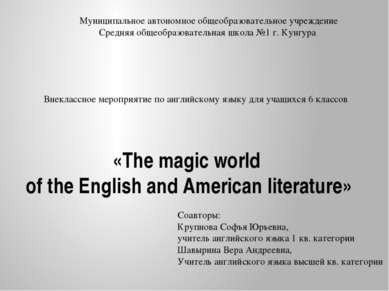 «The magic world of the English and American literature» Муниципальное автоно...