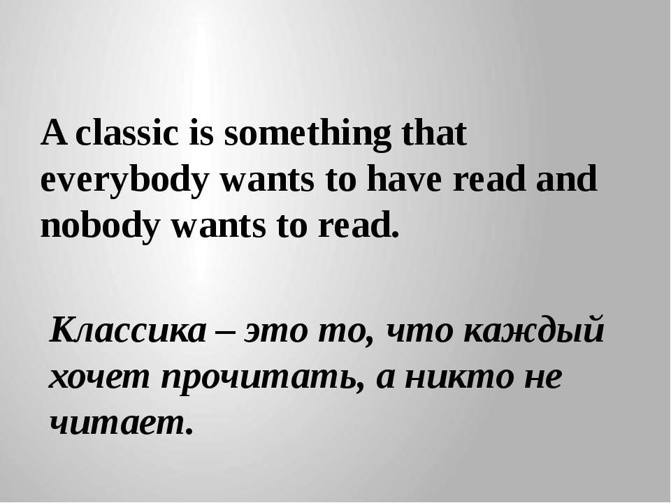 A classic is something that everybody wants to have read and nobody wants to ...