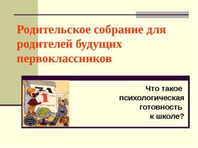Родительское собрание для родителей будущих первоклассников Что такое психоло...