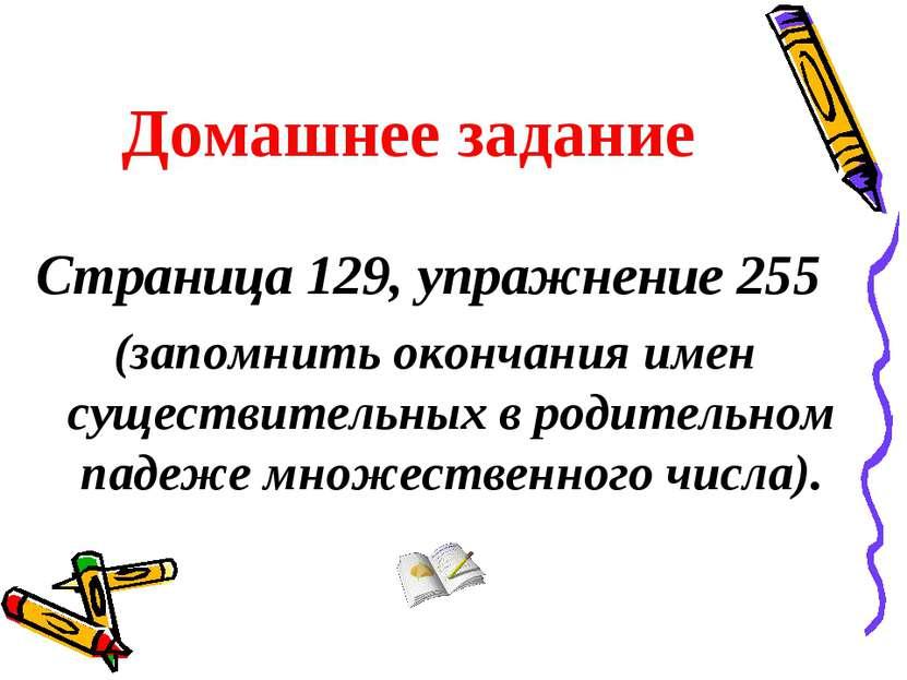 Домашнее задание Страница 129, упражнение 255 (запомнить окончания имен сущес...