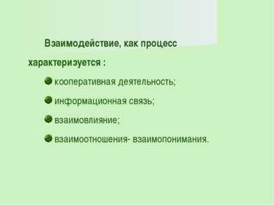 Взаимодействие, как процесс характеризуется : кооперативная деятельность; инф...