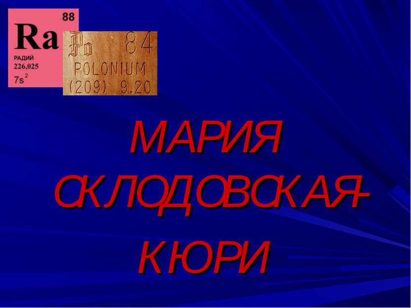 МАРИЯ СКЛОДОВСКАЯ- КЮРИ
