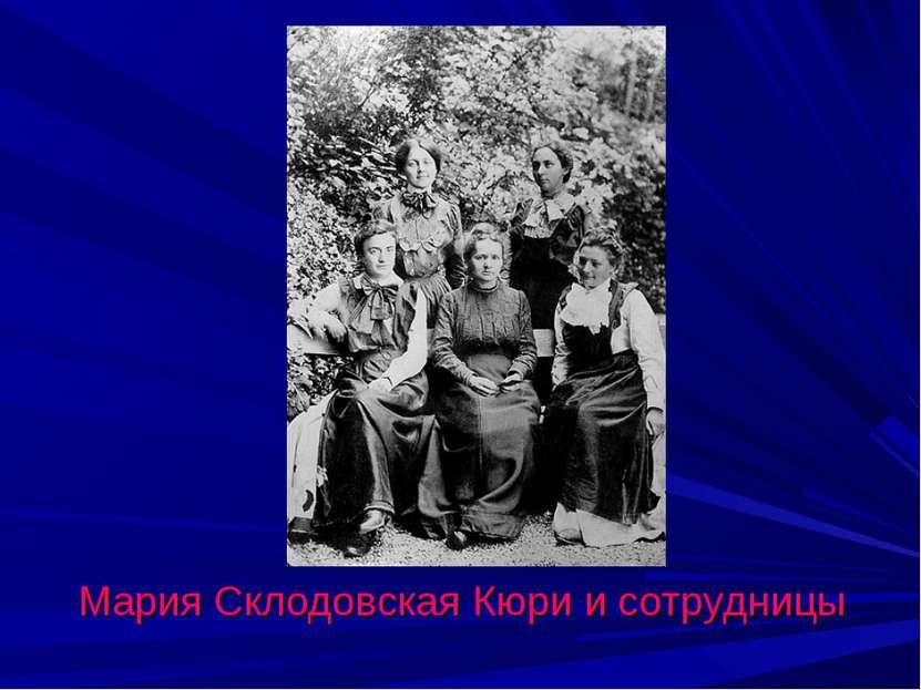 Мария Склодовская Кюри и сотрудницы