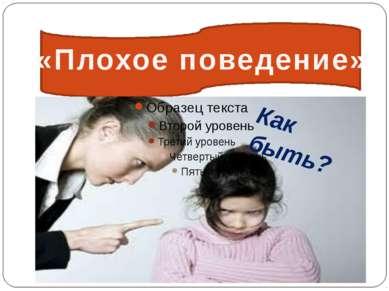 «Плохое поведение» Как быть?