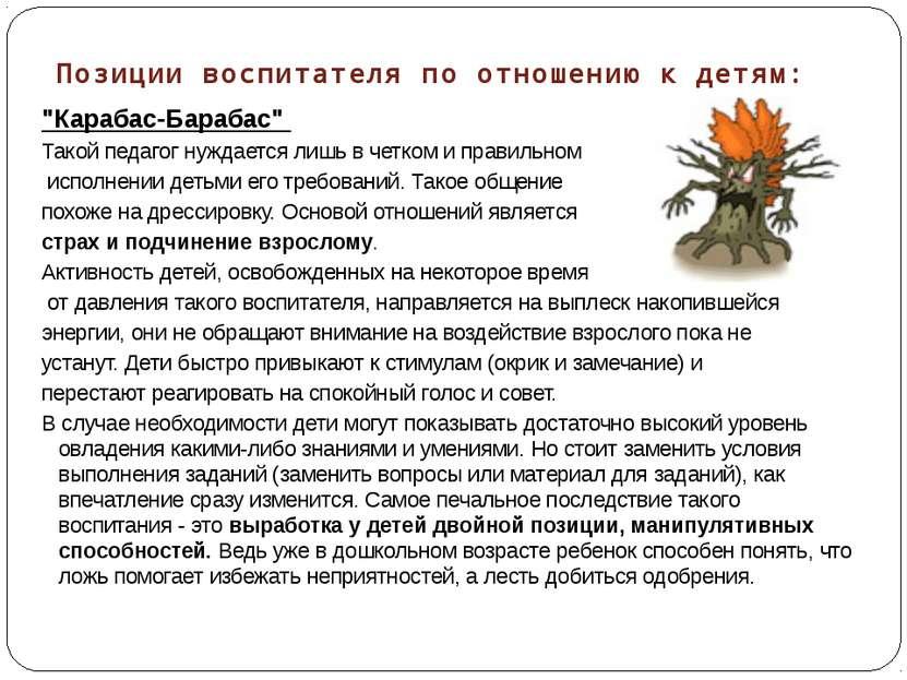 """Позиции воспитателя по отношению к детям: """"Карабас-Барабас"""" Такой педагог нуж..."""
